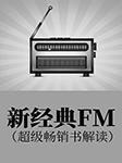 新经典FM(超级畅销书解读)-新经典-新经典