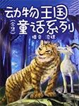 动物王国童话系列(合集)-凌镱 -觅波有声文化传媒