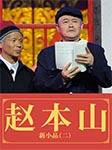 赵本山新小品(二)-赵本山-赵本山