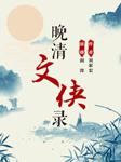 晚清文侠录-刘家宏-代客泊书,剑涛