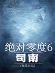 绝对零度6:司南(樊落作品)-樊落-贰飞