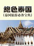 绝色泰国(泰国旅游必备宝典)-张蕾-播音橡皮擦