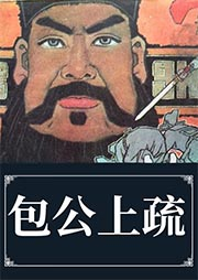 刘兰芳:包公上疏-刘兰芳-刘兰芳
