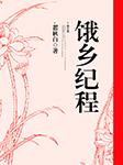 饿乡纪程-瞿秋白-芈儿