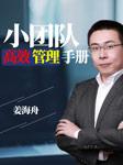 小团队高效管理手册-姜海舟-吴晓波频道,姜海舟