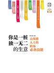 你是一桩独一无二的生意(打造你的核心竞争力)-李东旭-华章有声读物