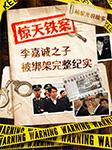 惊天铁案:李嘉诚之子被绑架完整纪实-杨黎光-杨黎光说故事