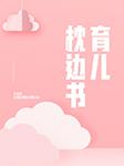 育儿枕边书-李崇高-郑瑞琛