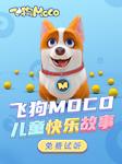 飞狗MOCO丨叫早哄睡快乐故事(第1季)-广州艾飞文化传播有限公司-飞狗MOCO官方
