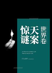 惊天谜案:世界卷-雷婷-李赵卓