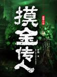 摸金传人(会员免费)-罗晓-天下书盟精品图书