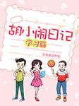 胡小闹日记·学习篇(合集)-乐多多-初六配音工作室