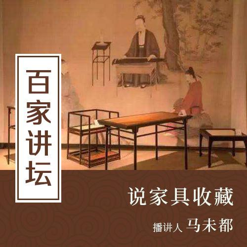 百家讲坛:马未都说家具收藏-佚名-马未都