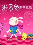 米多兔系列童话-夜弦-其陈