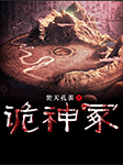 诡神冢(上部)-焚天孔雀-西风1989