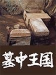 墓中王国-北极苍狼-懒人188399003