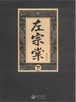 左宗棠(下):帝国砥柱-张鸿福-DJ姜龙