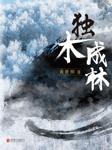 独木成林-黄世明-悦库时光