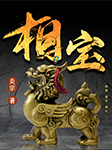 相宝(都市寻宝传说)-炎宗-时代文化