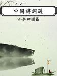中国诗词选:山水田园篇(粤语版)-看汉教育有限公司-知书HK