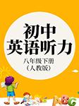 初中英语听力:八年级下册(人教版)-童尚-Sarah Brandt