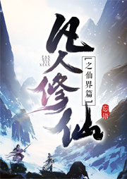 凡人修仙之仙界篇(大灰狼人气热播)-忘语-大灰狼