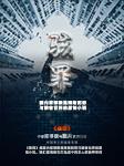 骇罪Ⅰ:疯狂的代码-常书欣-阑珊梦