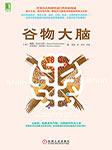 谷物大脑(革命性减肥法)-戴维·珀尔马特-华章有声读物,思予莹