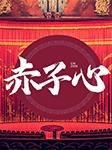 赤子心-佚名-吴心平