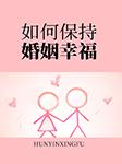 如何保持婚姻幸福-卡尔博学-李子勋
