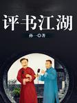 评书江湖-孙一-孙一