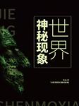 世界神秘现象-曹东辉-王赛龙