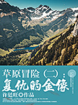 草原冒险(二):复仇的金像-许廷旺-嘉伟