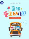 蓝猫爱上幼儿园-臻影文化-臻影文化