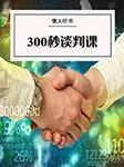 300秒谈判课-充电300秒团队-充电时间