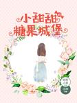 小甜甜的糖果城堡-惊煞人香-春柳读书,小M