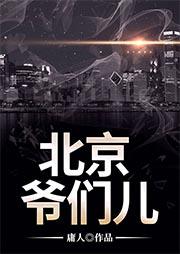 北京爷们儿-庸人-宋尚儒