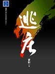 逃庄:操盘手的股市江湖-黄恒-播音山羊胡