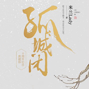 孤城闭(王凯、江疏影主演《清平乐》原著会员免费)-米兰lady-创声工厂