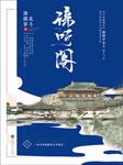 谛听阁-迦楼罗北斗-悦库时光,陈光,杨婧,向晴,MIC,L句号