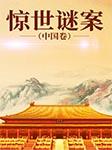 惊世谜案(中国卷)-李晓鸣-播音余阳