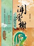 玉露无心(《闻香榭》第二部)-海的温度-悦库时光,鲛绡,猫镇豆子,生死朗读,南瓜楠少,白亦,播音教父,播音枫叶痕迹