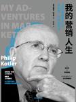 我的营销人生:现代营销学之父自述(精读版)-菲利普·科特勒-中信书院