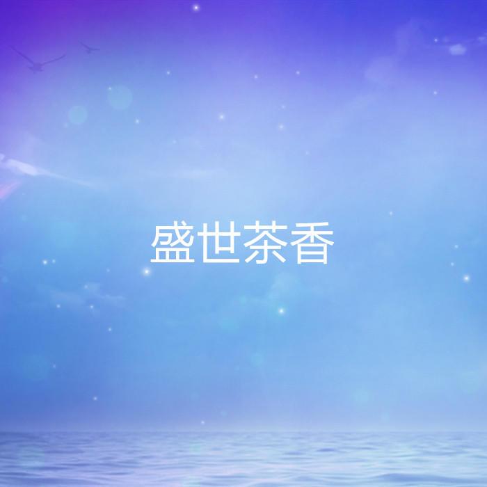 盛世茶香-佚名-懒人724196521