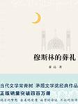 穆斯林的葬礼(茅盾文学奖获奖作品)-霍达-新经典