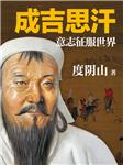 成吉思汗:意志征服世界(度阴山中国历史名人传记)-度阴山-读客熊猫君