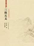 三侠五义(邵军荣演播)-佚名-邵军荣