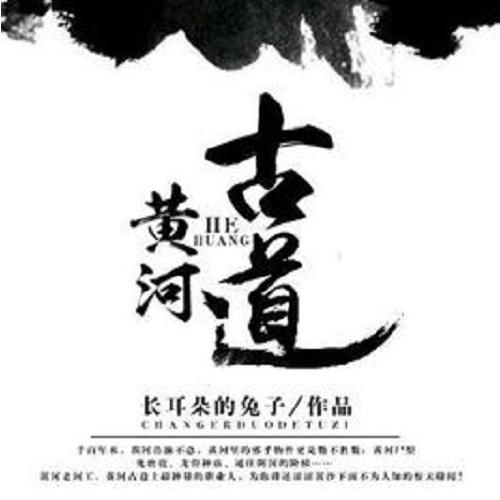 黄河古道2活人禁地-佚名-周建龙1107016