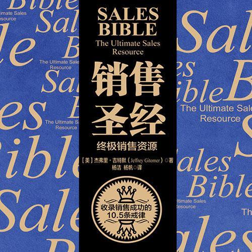 《销售圣经》-佚名-北京龙杰网大文化