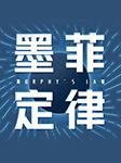 墨菲定律:5分钟教你抓住人性的弱点(2021完整版)-琳琅智库-琳琅智库